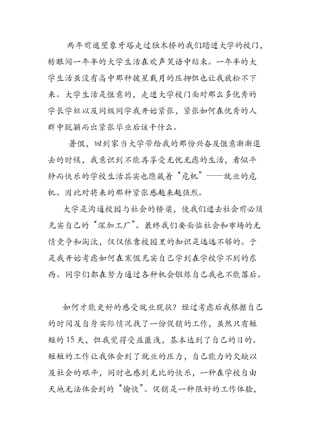 暑假社会实践报告(超市).doc