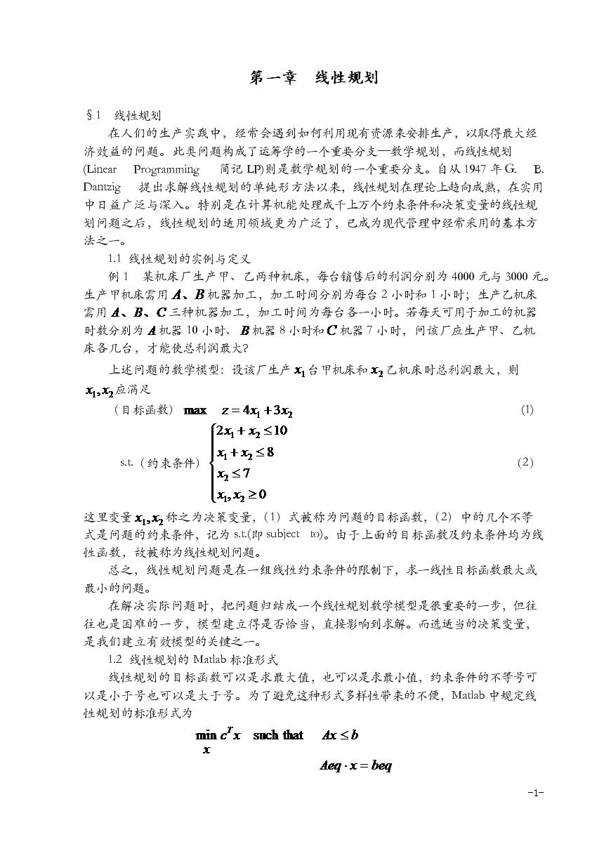数学建模之线性规划.doc