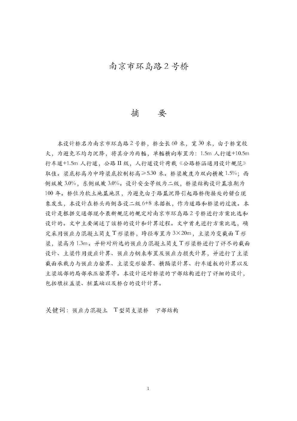 预应力混凝土简支t形梁桥设计.doc