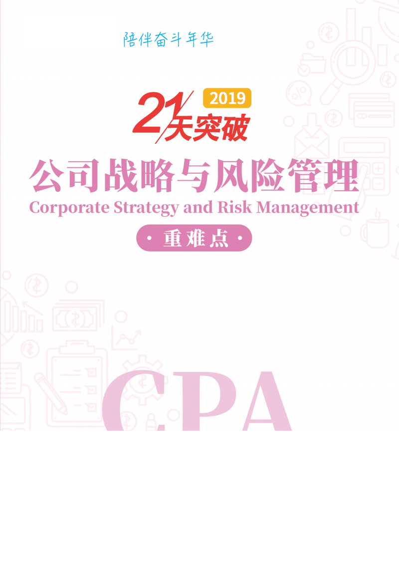 2019年CPA考试战略重难点.pdf