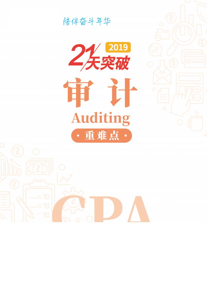 2019年CPA考试审计重难点.pdf