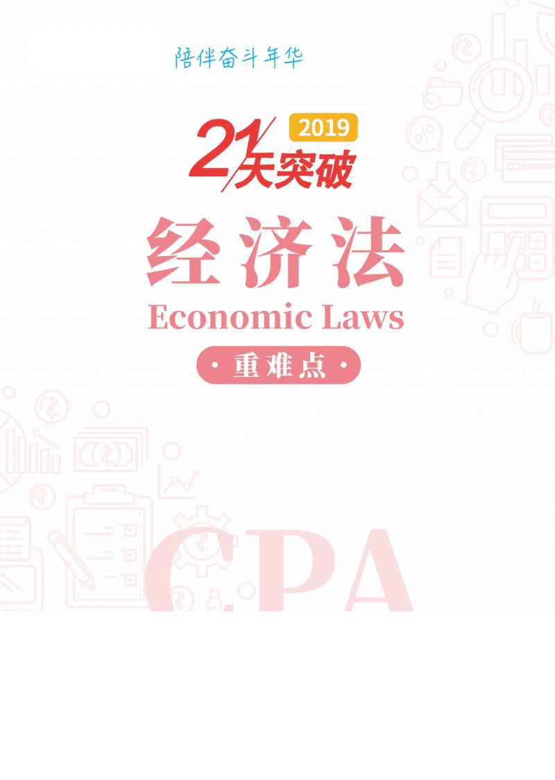 2019年CPA考试经济法重难点.pdf