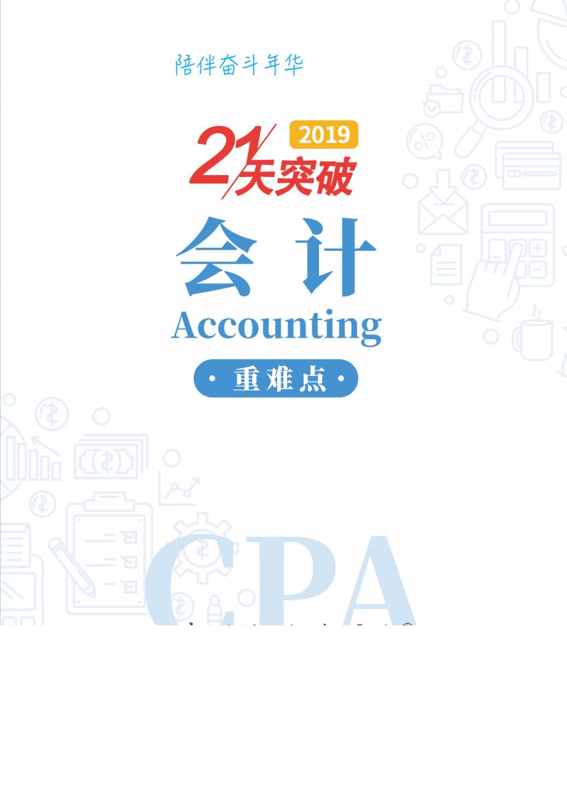 2019年CPA考试会计重难点.pdf