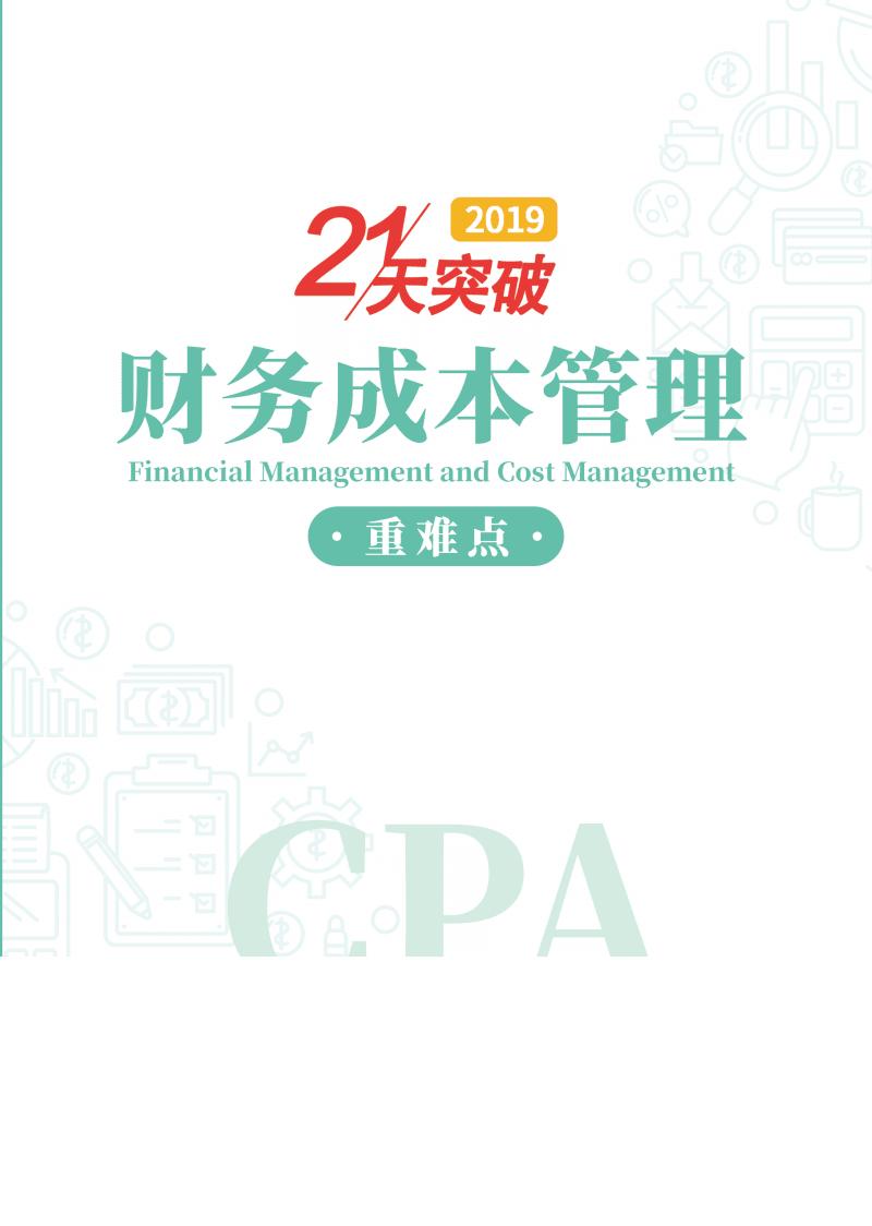 2019年CPA考试财管重难点.pdf