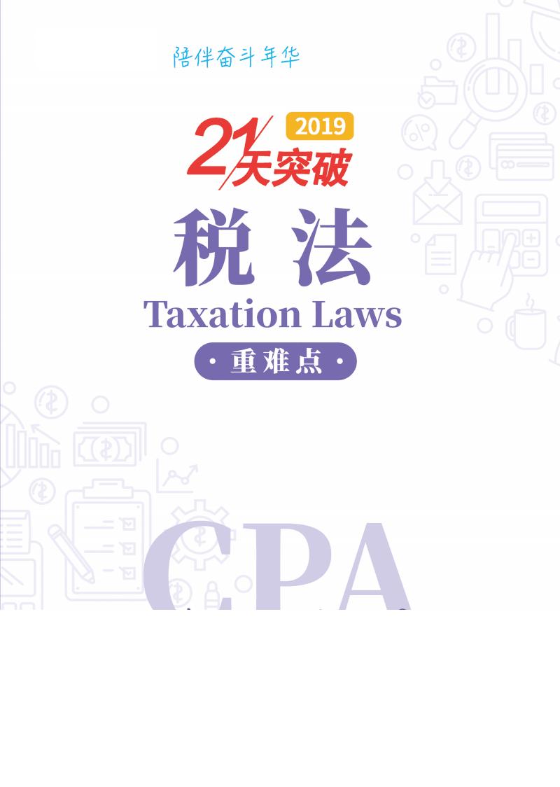 2019年CPA考试税法重难点.pdf