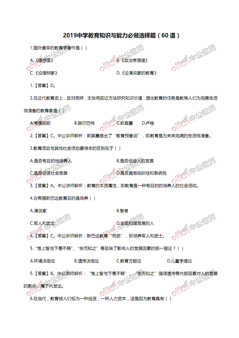 2019中学《教育知识与能力》选择题(60道).pdf