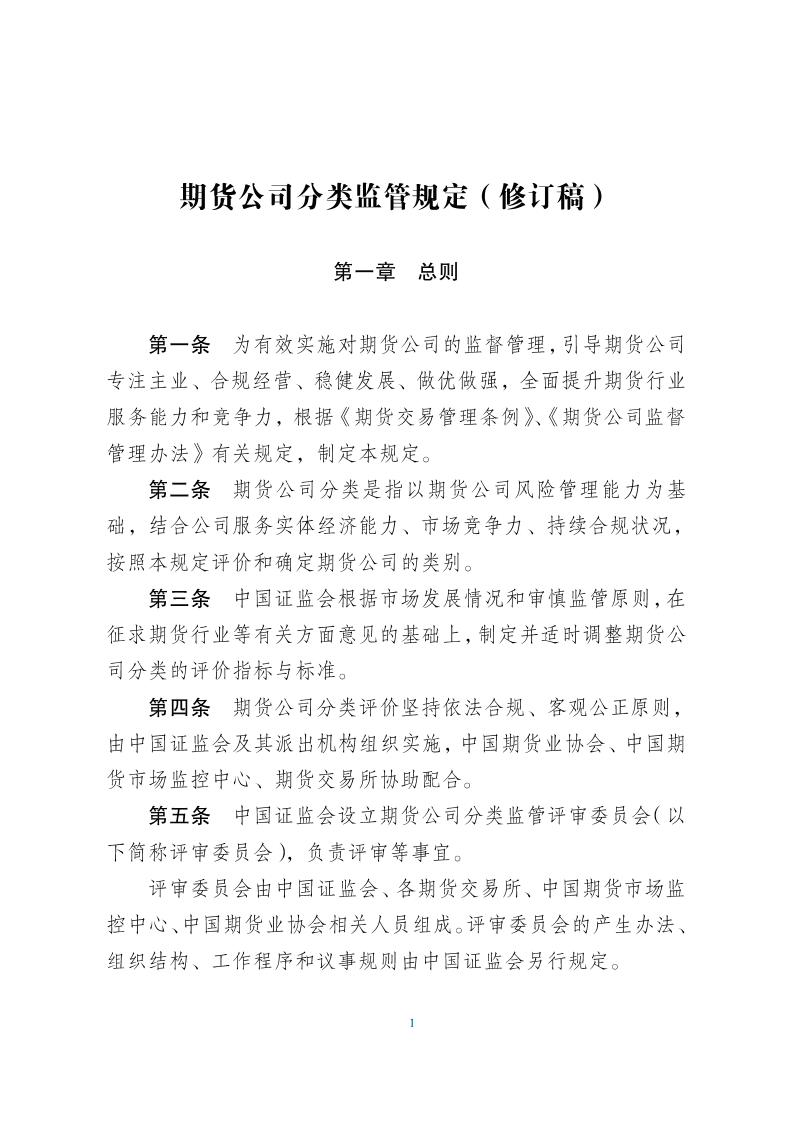 《期货公司分类监管规定》修订稿.pdf