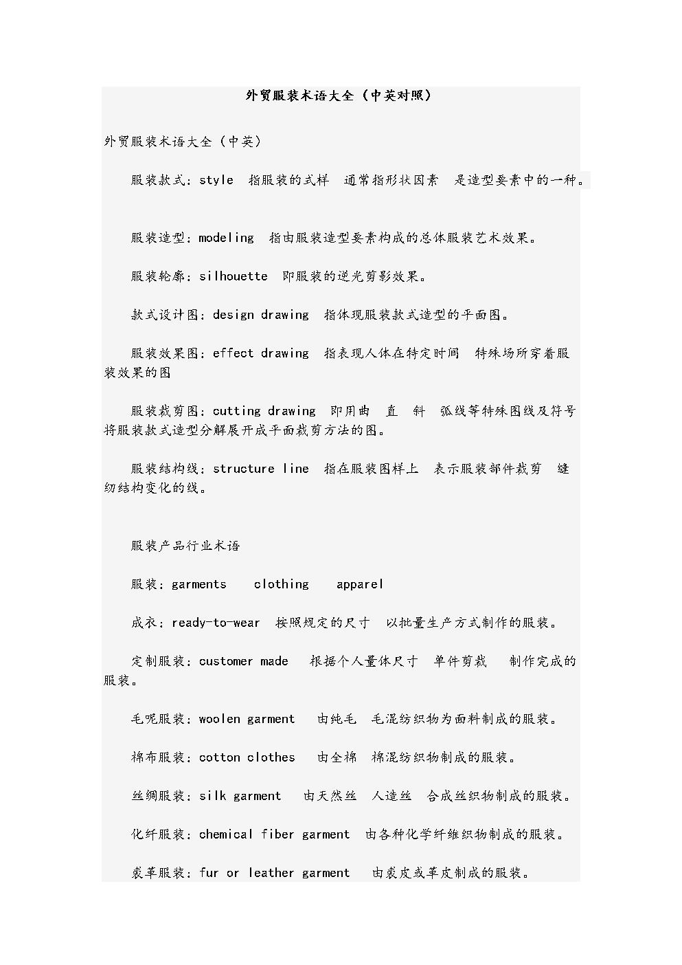 外贸服装术语大全(中英对照).doc