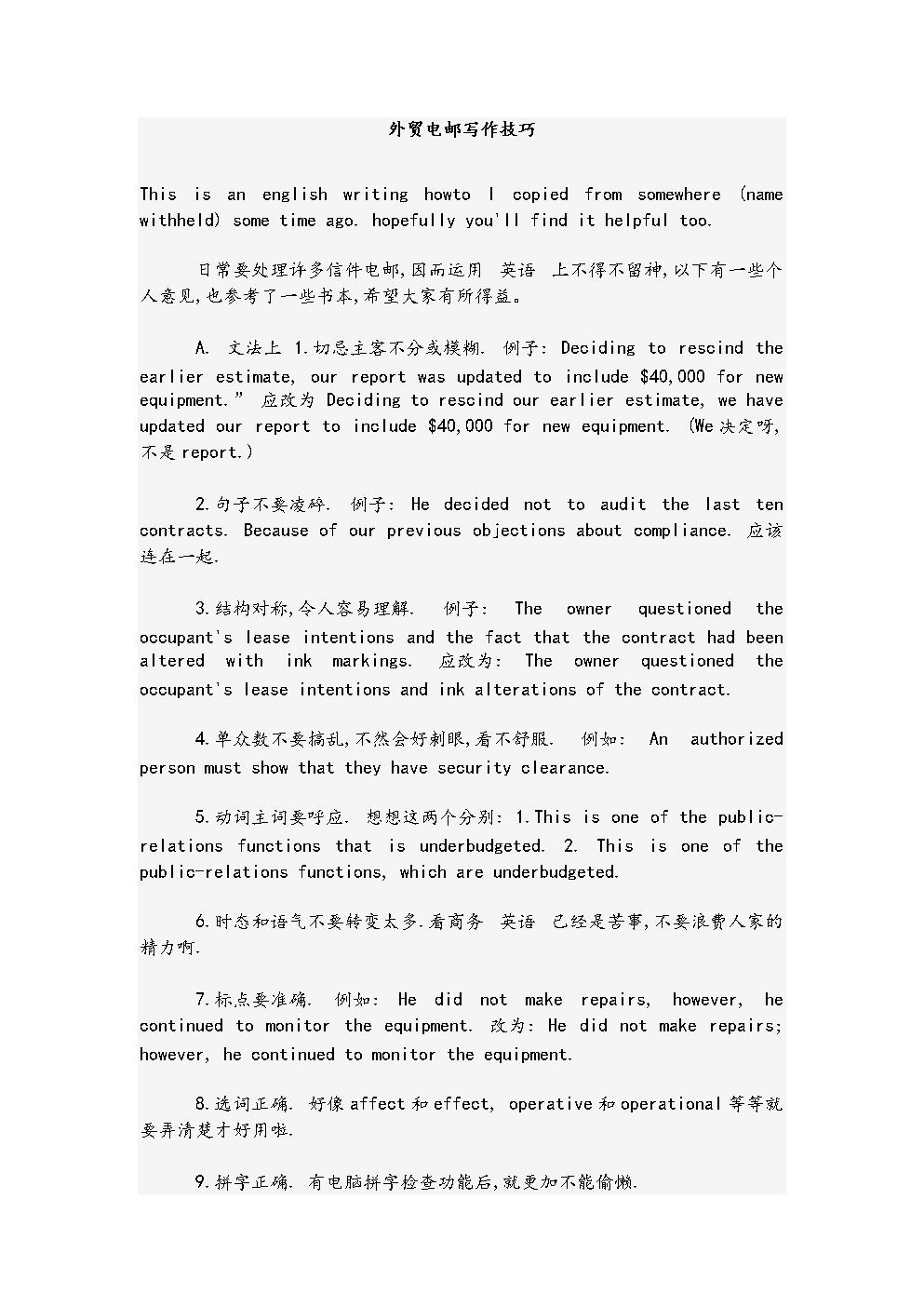 外贸电邮写作技巧.doc