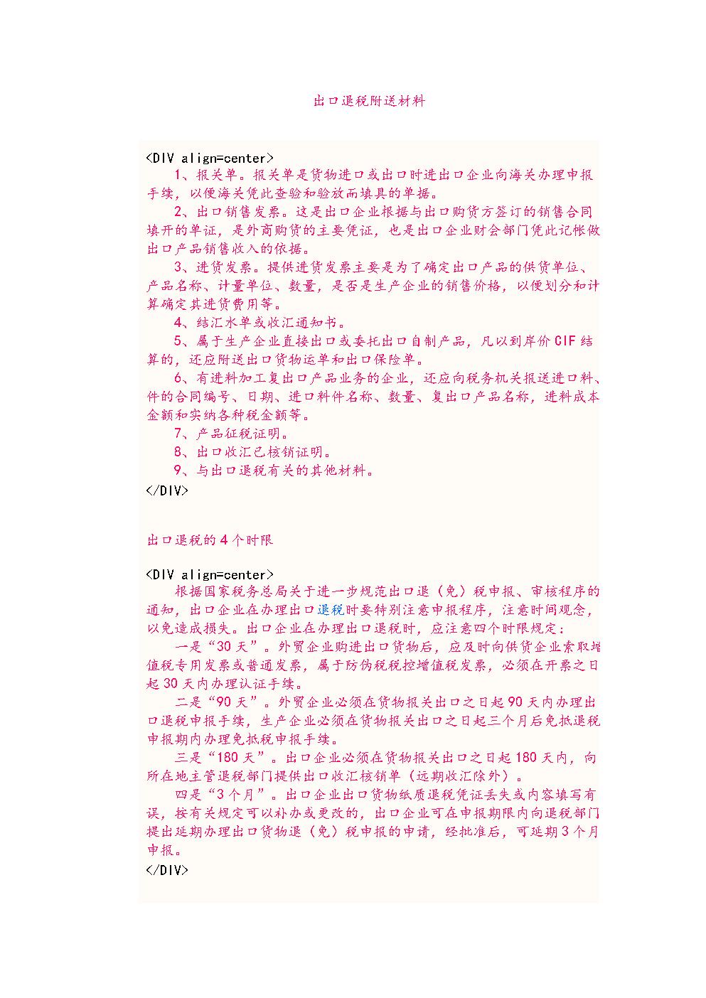 网上外汇及退税资料.doc