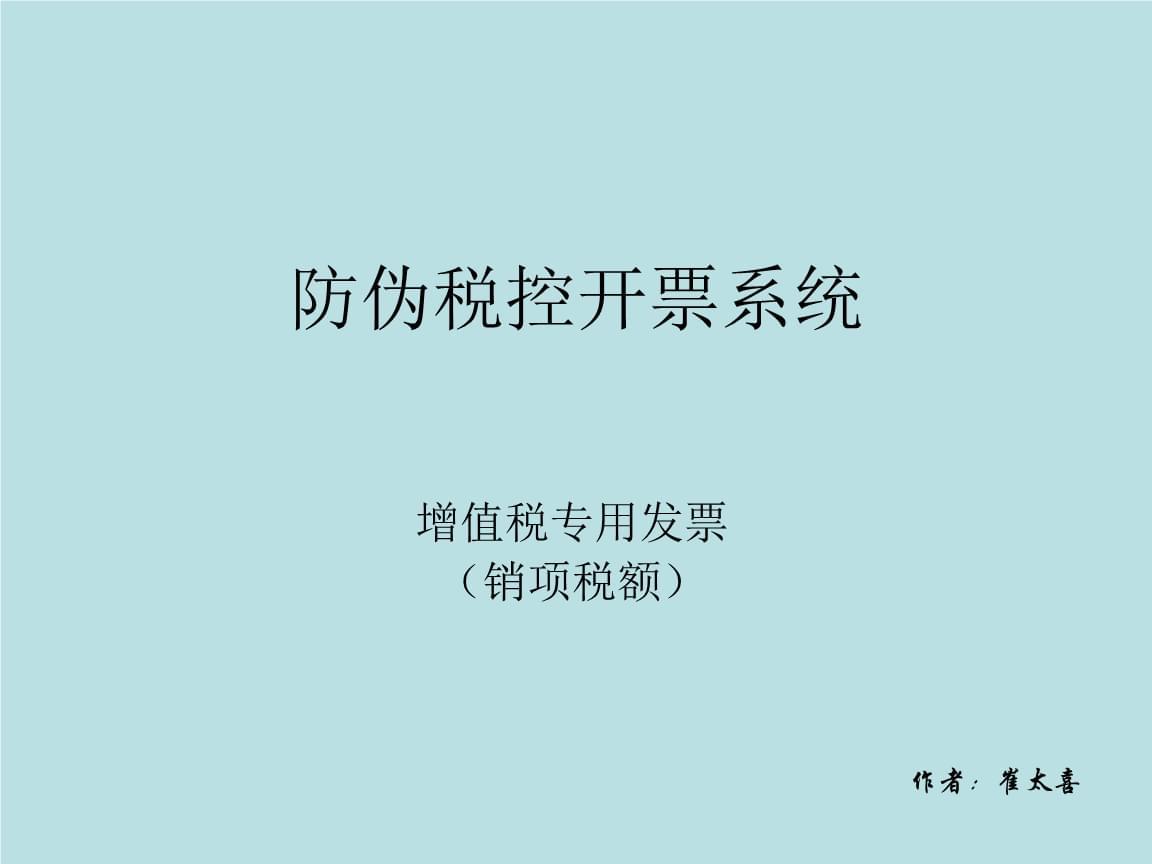 税控开票演示.ppt