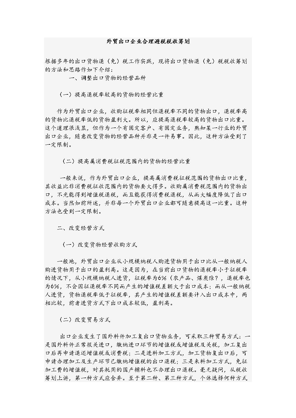 外贸出口企业合理避税税收筹划.doc