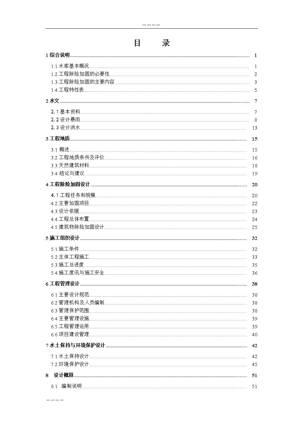 大麦冲水库设计方案.doc