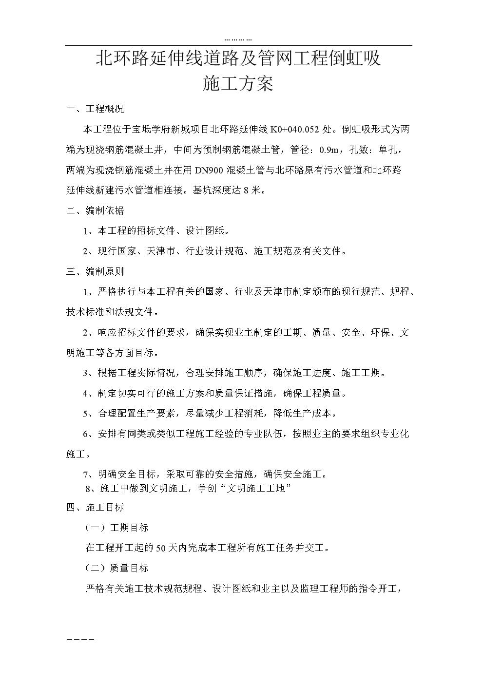 道路及管网工程倒虹吸施工方案.doc