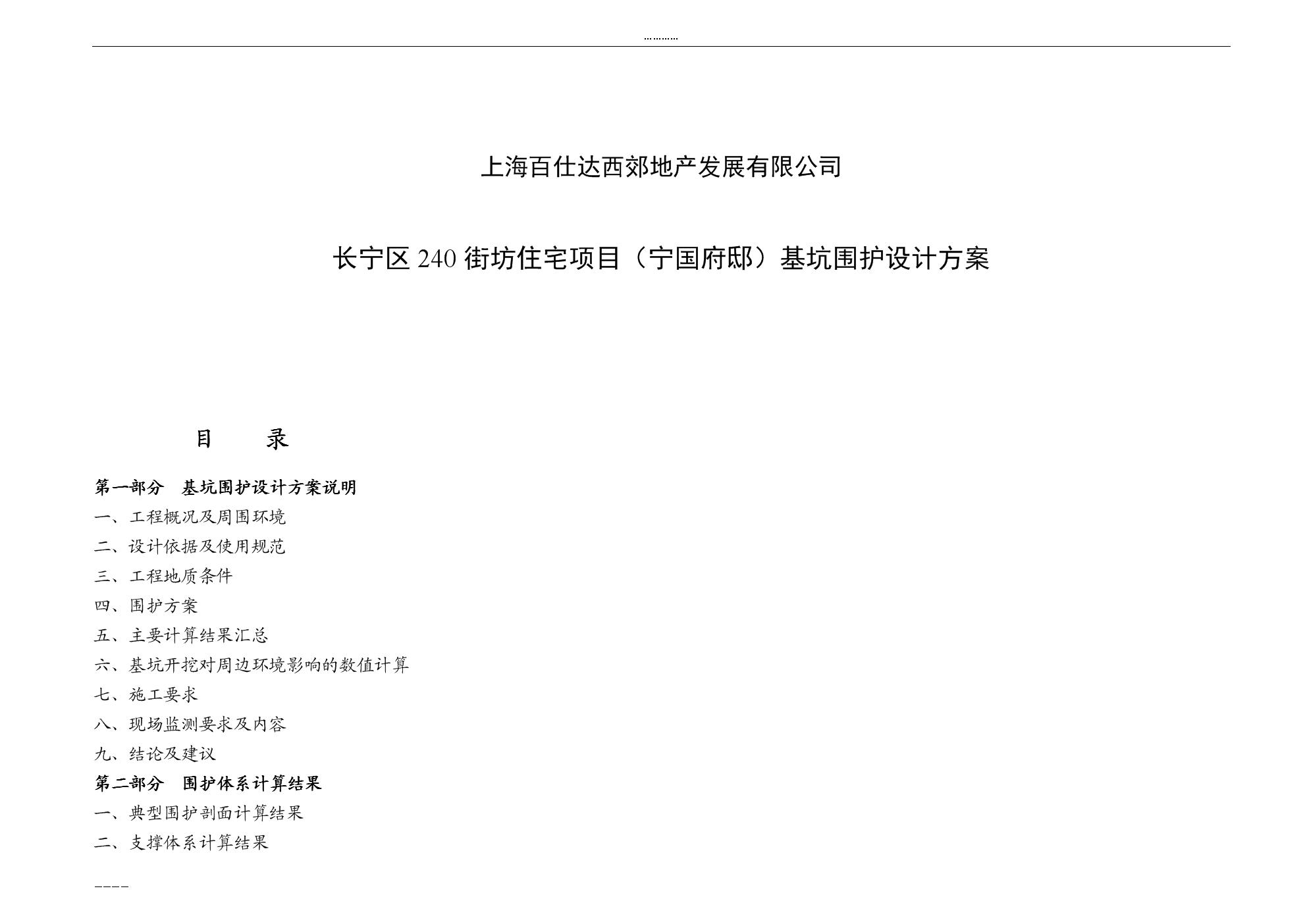 别墅地下车库工程基坑围护设计方案.doc