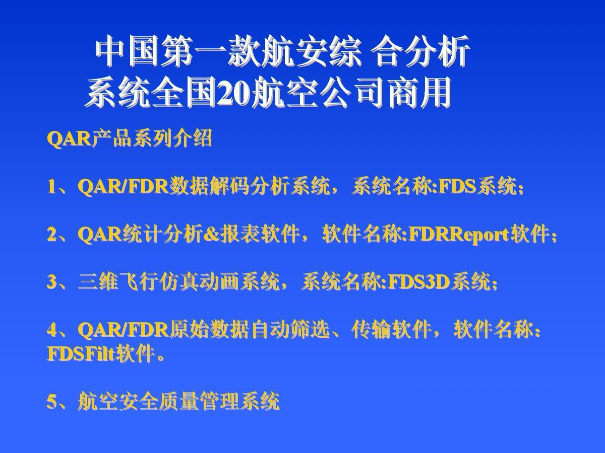 中国第一款航空安全综合分析系统全国20余家航空公司商用.ppt