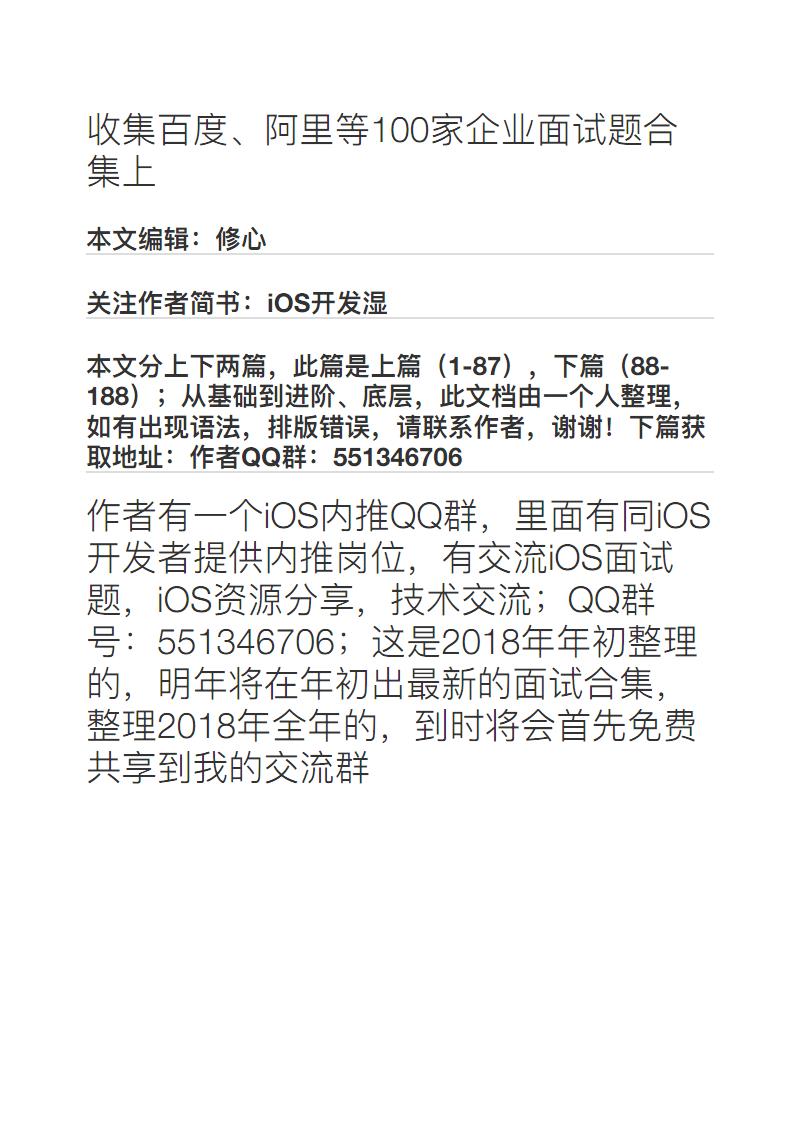 iOS面试题2018年度总结整理题(上).pdf