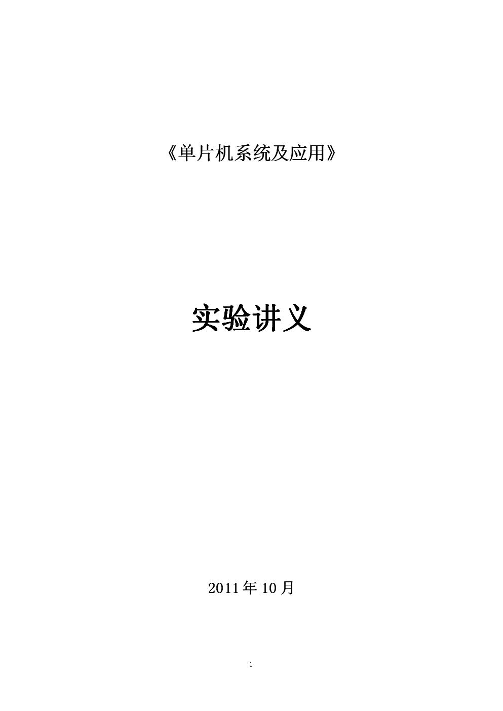 单片机实验讲义内容.doc