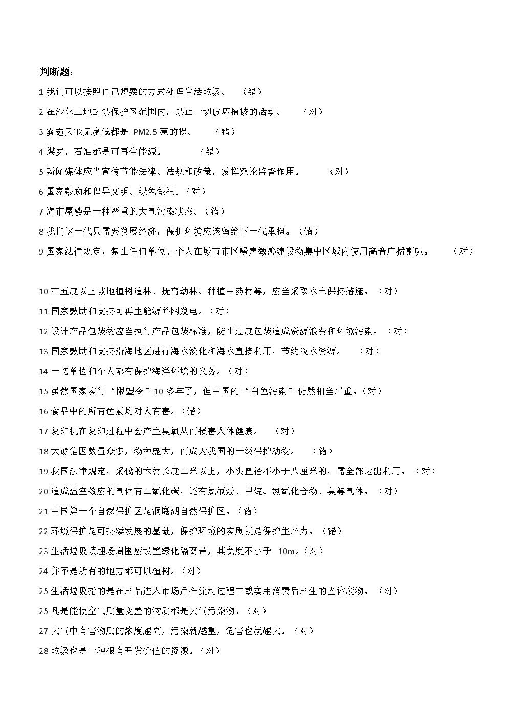 2019年环保知识竞赛模拟题.doc
