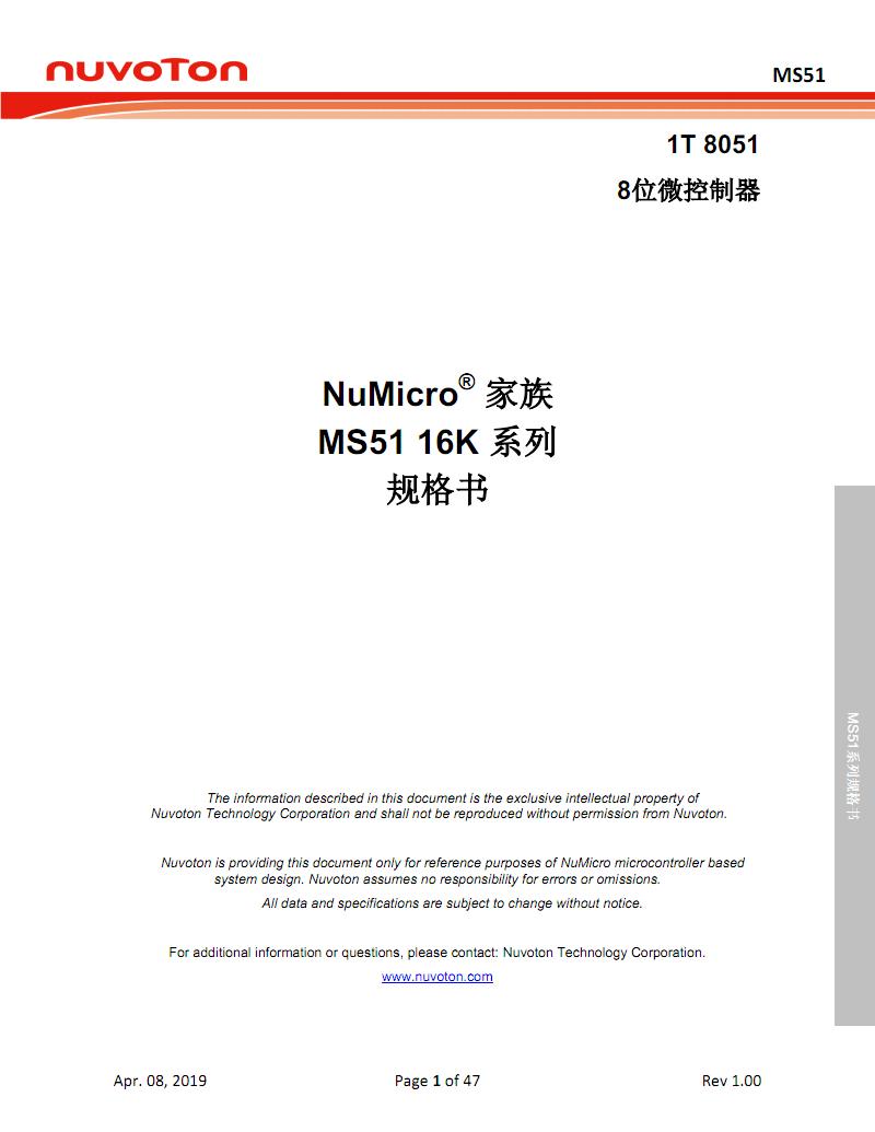 ms51 芯片 自带晶振 2串口.pdf