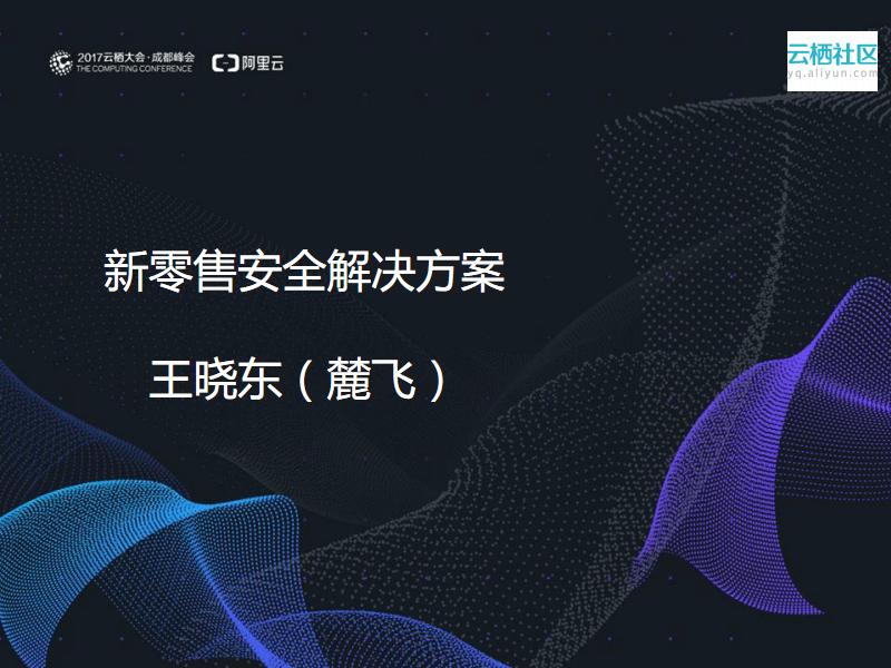 新零售安全解决方案-王晓东 阿里云 安全专家.pdf