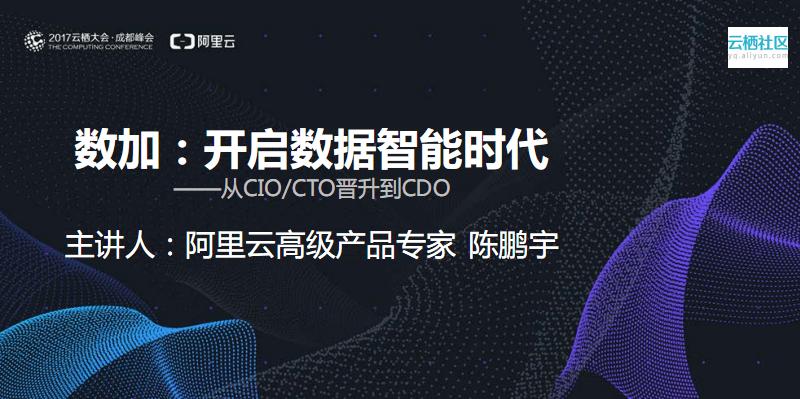 数加平台开启数据智能时代-陈鹏宇 阿里云高级产品专家.pdf