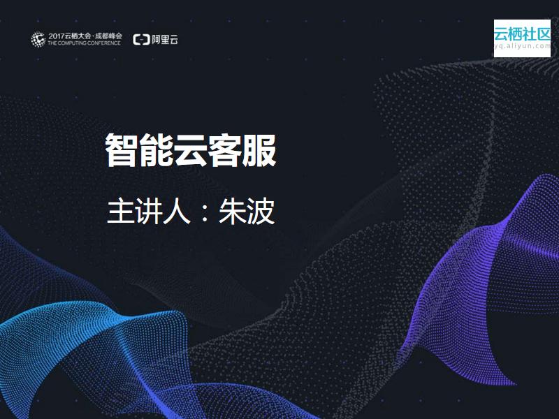 云客服—助力企业智能高效服务-墨苍 云客服产品专家.pdf