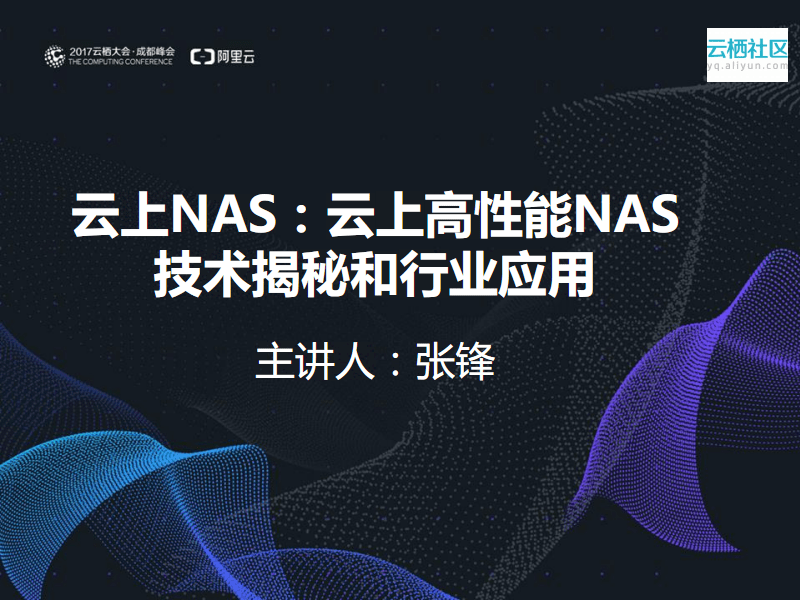 云上NAS云上高性能NAS的技术揭秘和行业应用-张锋 阿里云存储服务高级专家.pdf