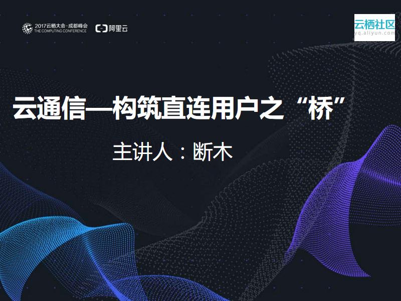 云通信—连接产品与用户的桥梁-断木 云通信产品专家.pdf