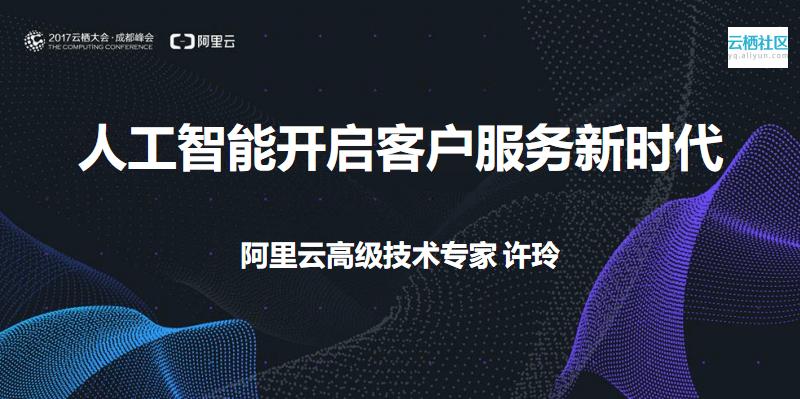 人工智能开启客户服务新时代-许玲 阿里云高级技术专家.pdf