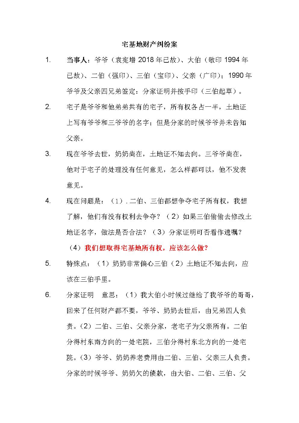 宅基地财产纠纷案.doc