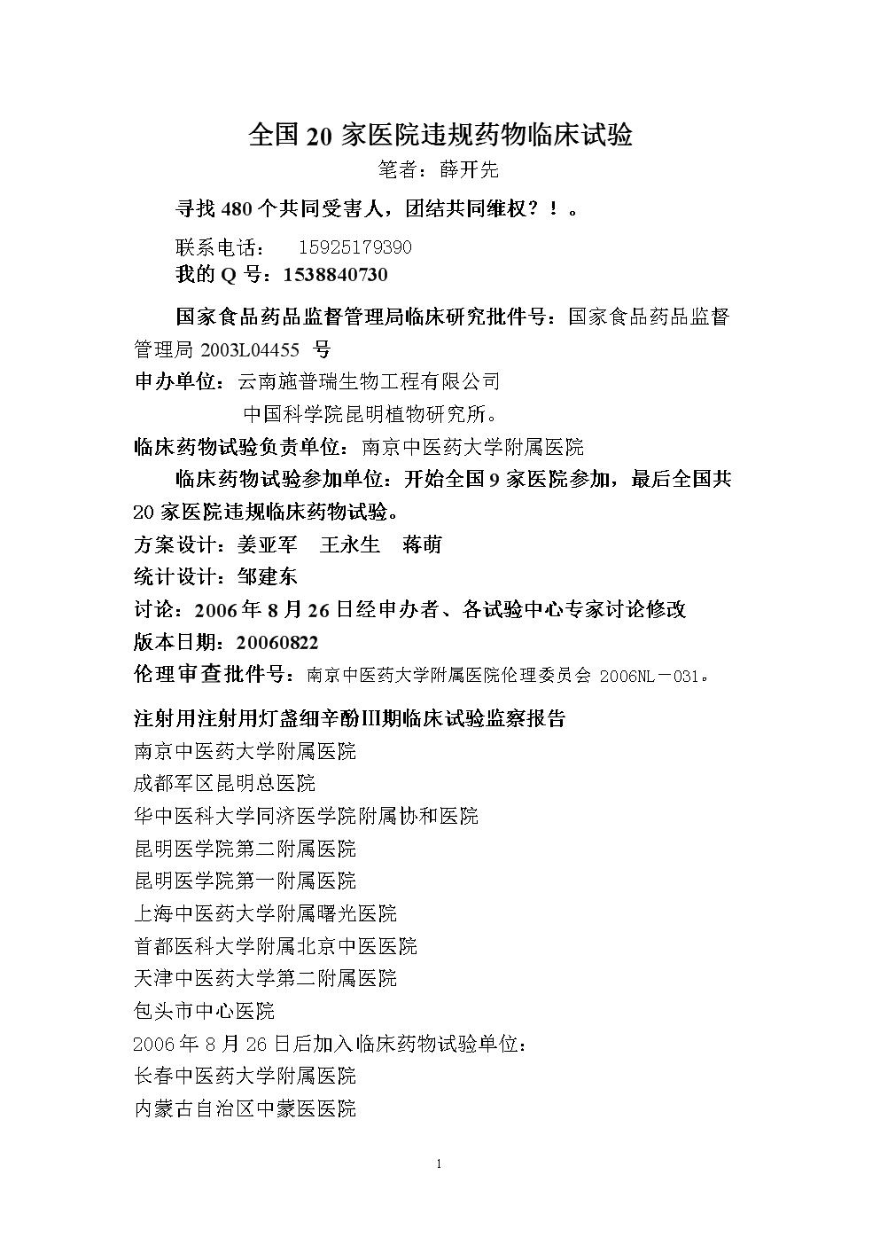 全国共20家医院违规临床药物试验.doc