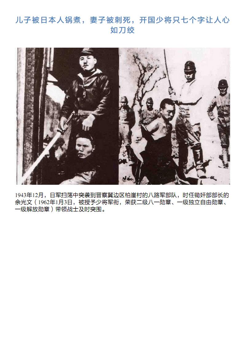 儿子被日本人锅煮-妻子被刺死-开国少将只七个字让人心如刀绞.pdf