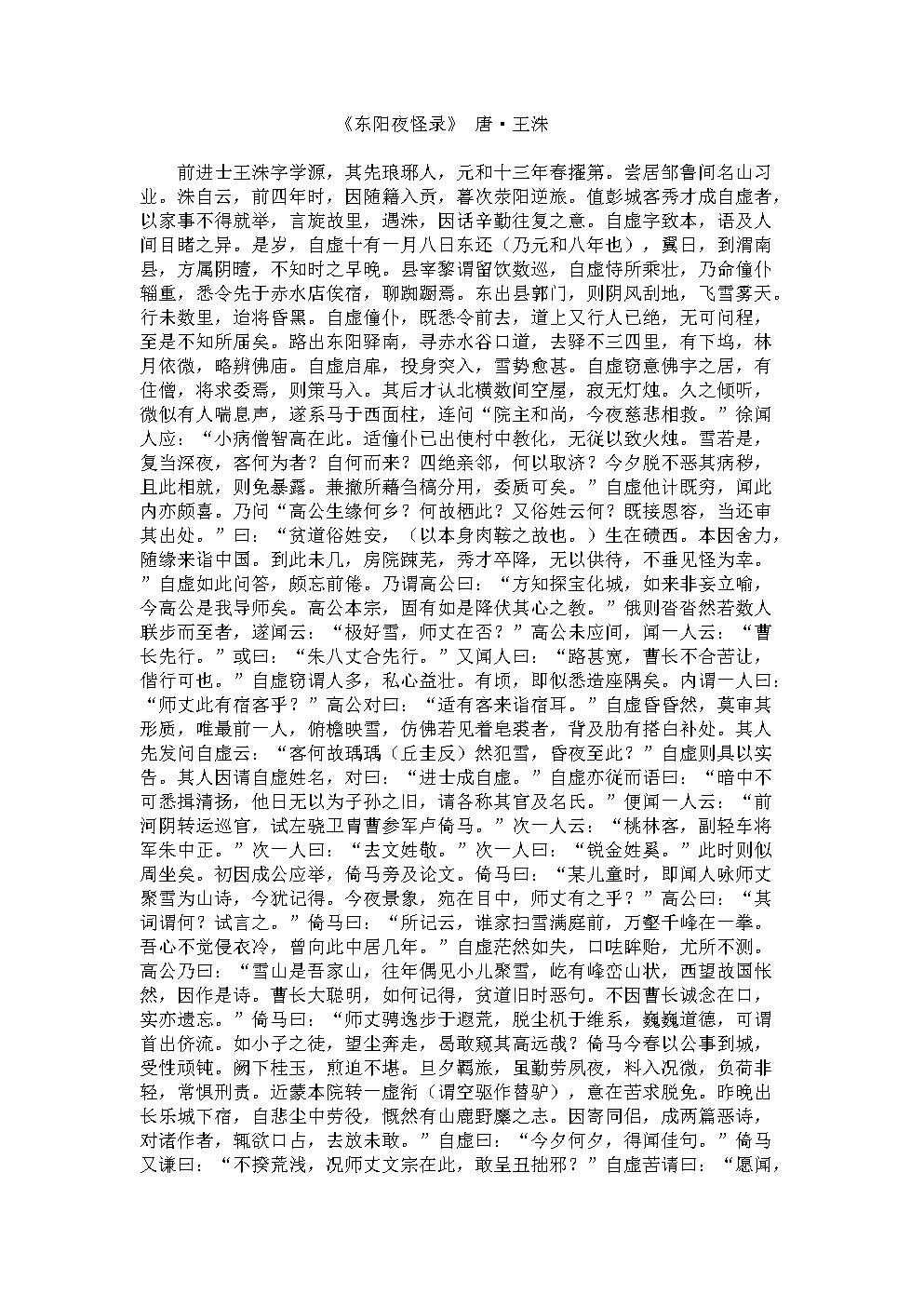025《东阳夜怪录》 唐•王洙.doc