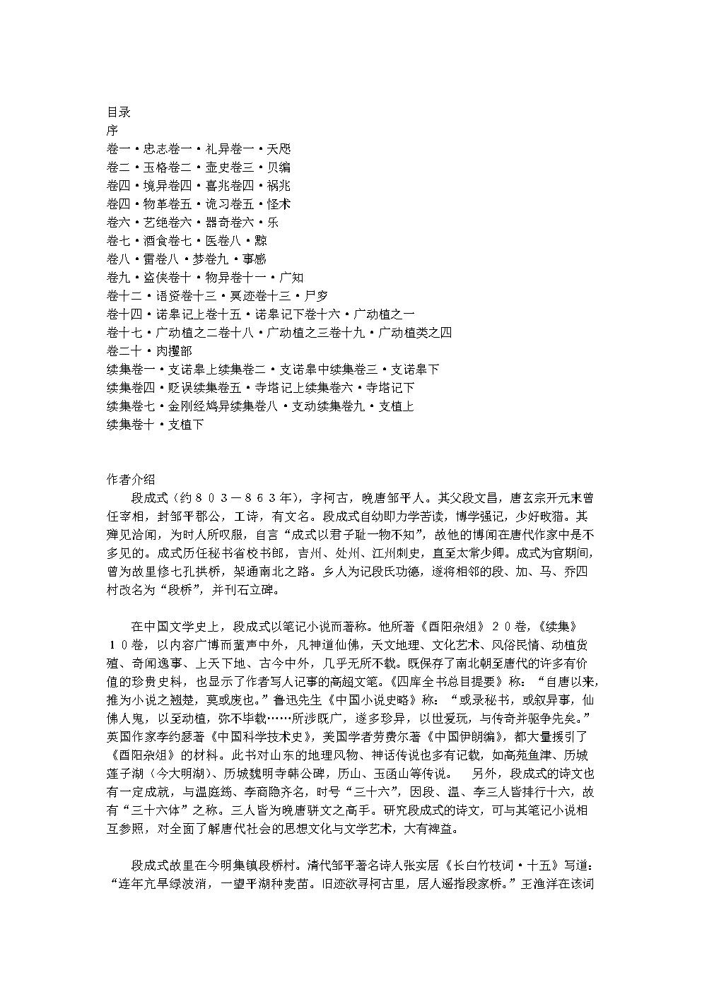 酉阳杂俎-段成式.docx
