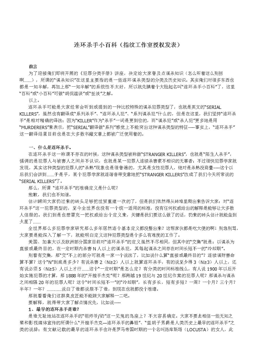 连环杀手小百科(指纹工作室授权发表).doc