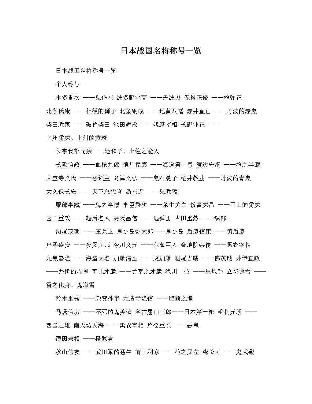 日本战国名将称号一览.doc