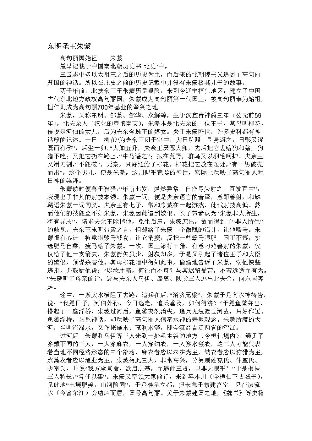 高句丽历代王.doc