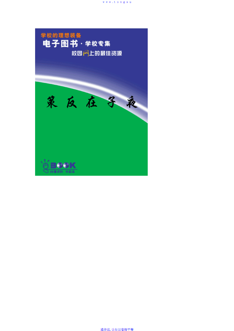 策反在子夜(通俗说,让知识变得平等tongsushuo.com).pdf