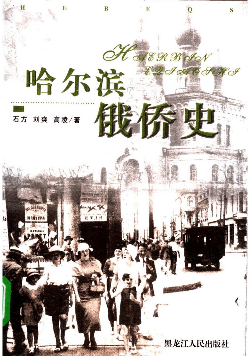 哈尔滨俄侨史·第二版 石 方等着.pdf