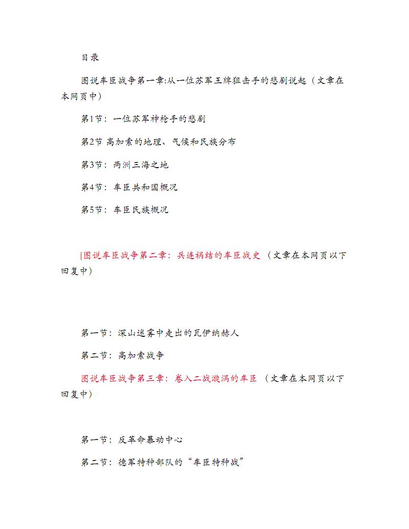 图说车臣战争.pdf