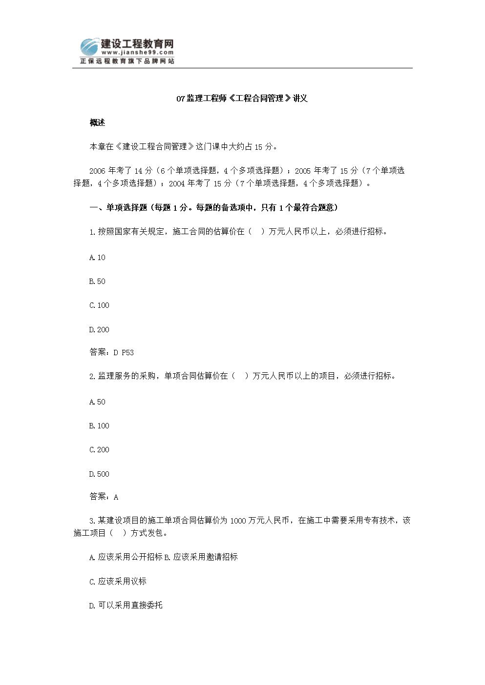 07监理工程师《工程合同管理》讲义.doc