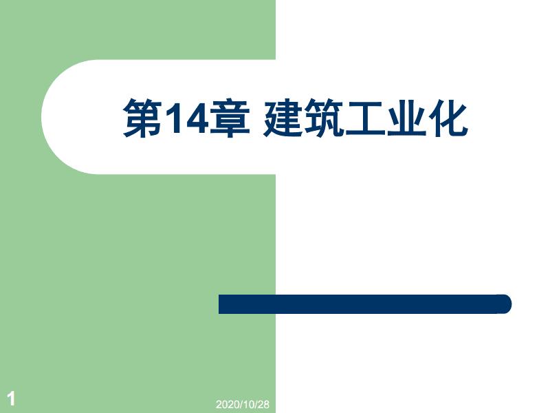 钢结构住宅培训课程.pdf
