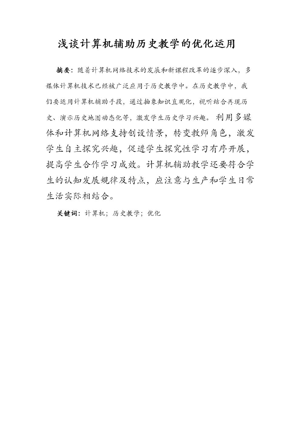 浅谈计算机辅助历史教学的优化运用.doc