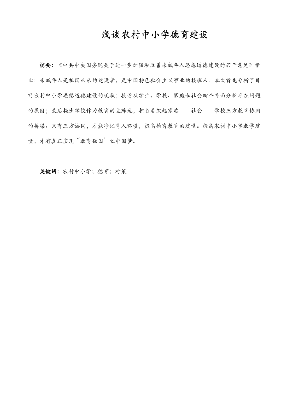 浅谈农村中小学德育建设.doc