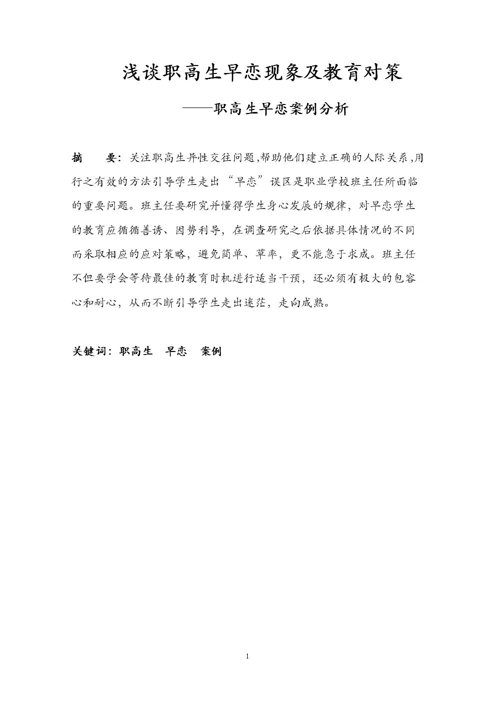 浅谈职高生早恋现象及教育对策.doc