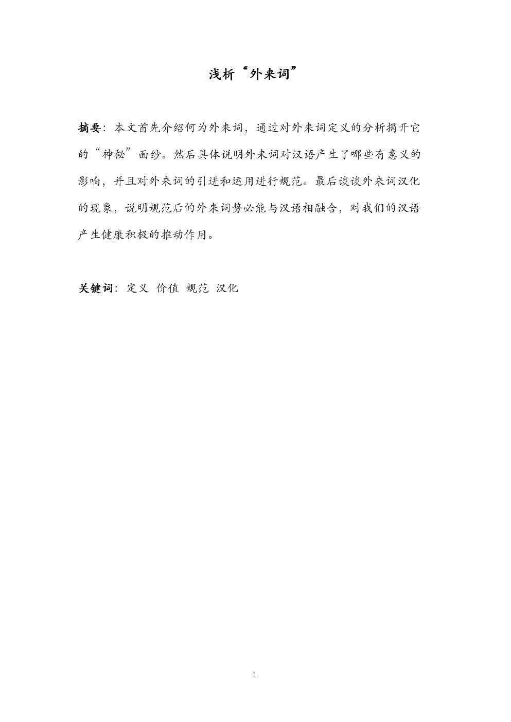 """浅析""""外来之词"""".doc"""