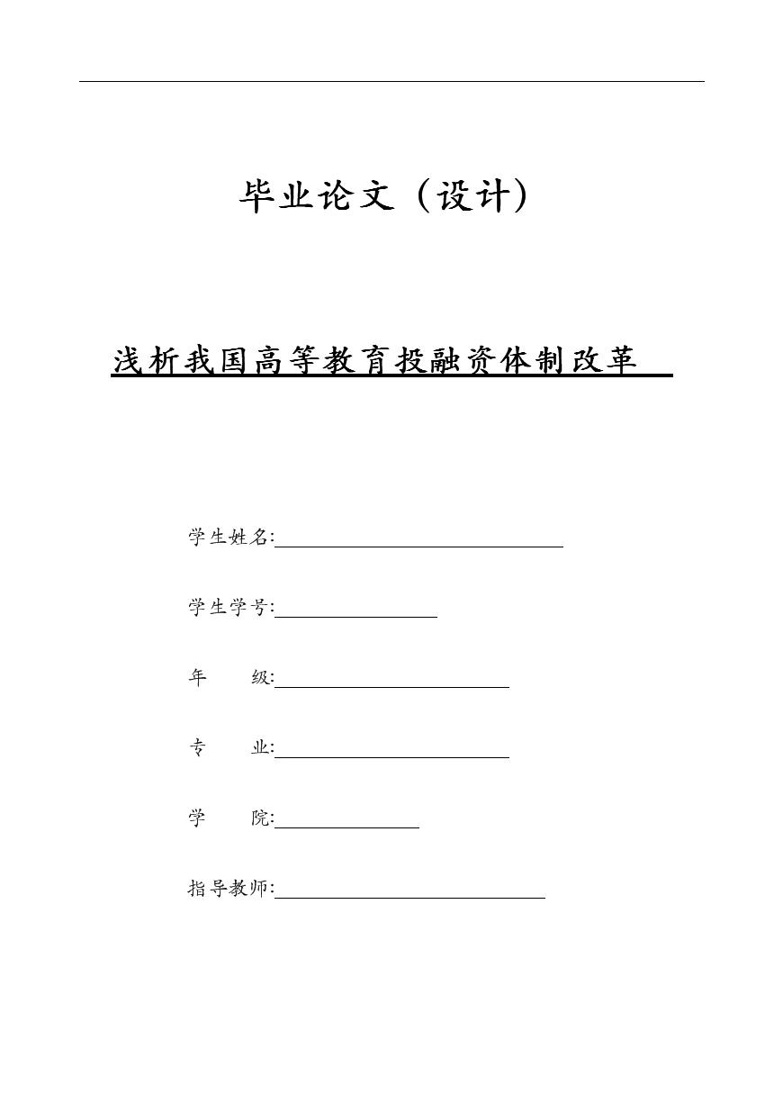 浅析我国高等教育投融资体制改革.doc