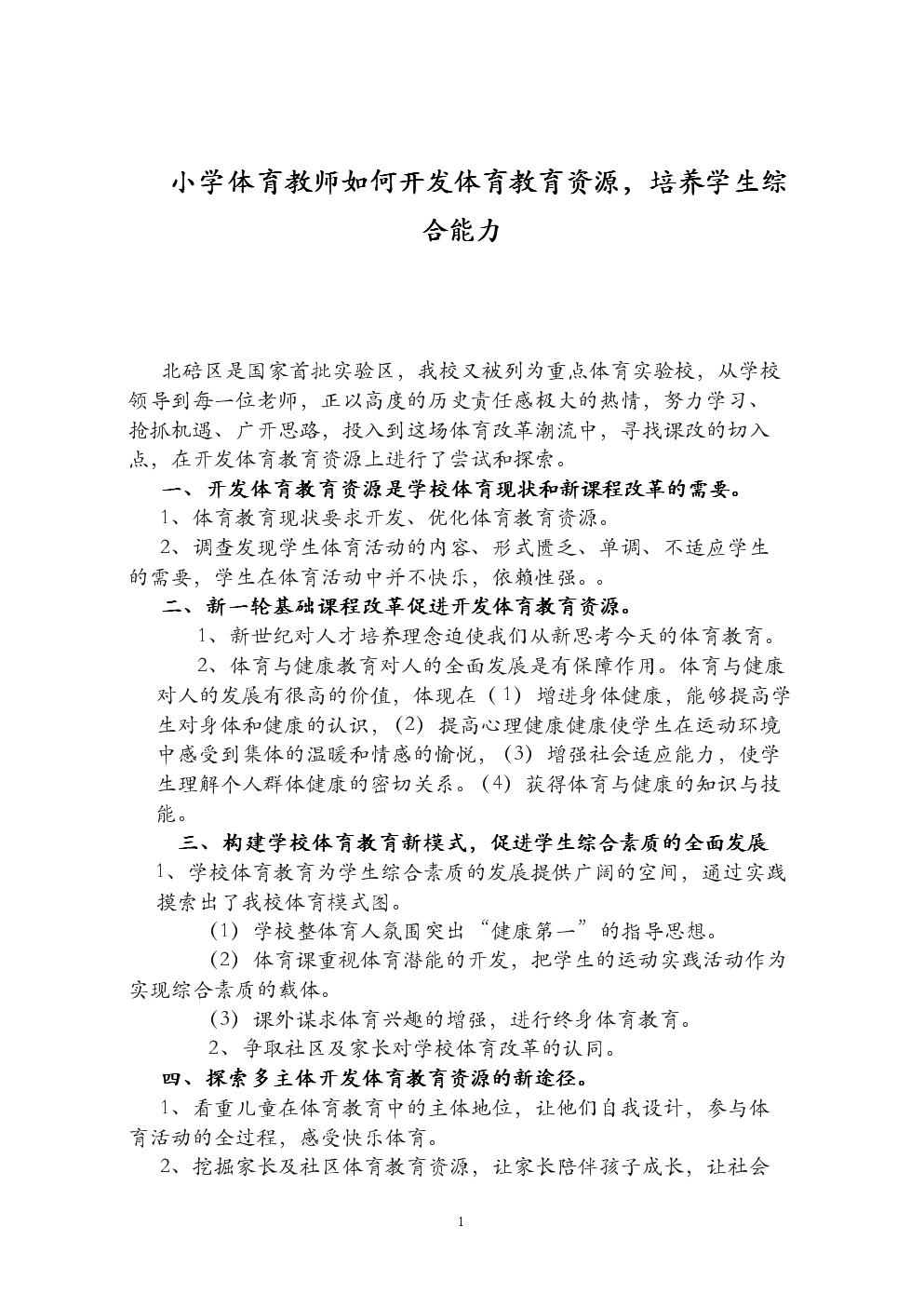 小学体育教师如何开发体育教育资源,培养学生综合能力.doc