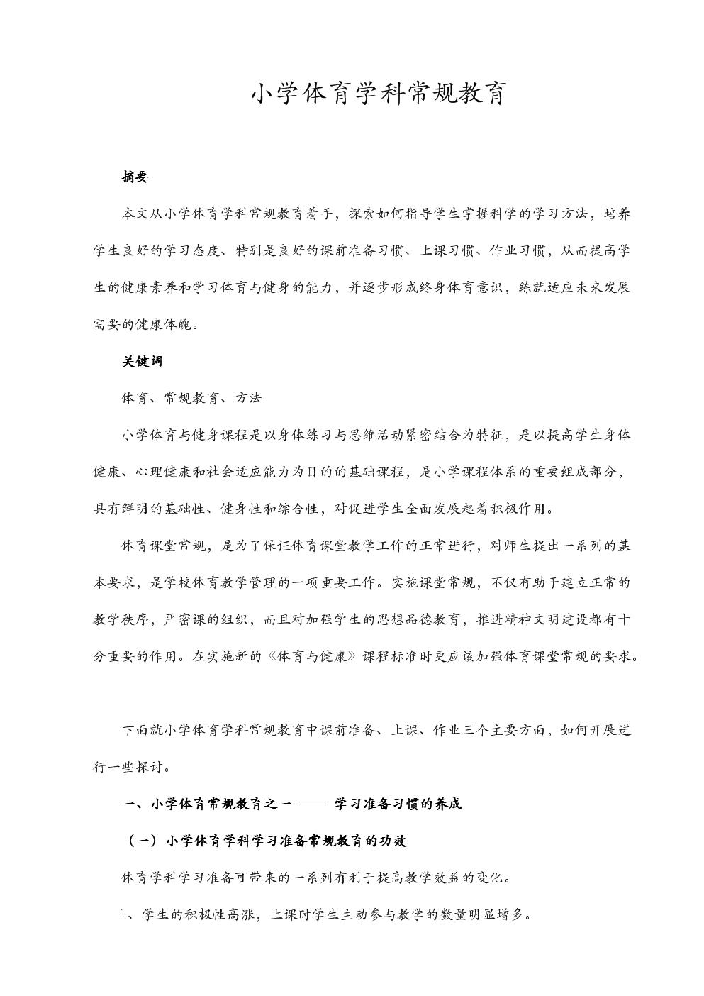 小学体育学科常规教育.doc